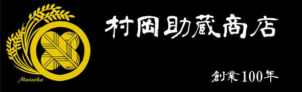 京丹後の米屋ブログ
