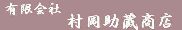 丹後コシヒカリ販売店有限会社 村岡助蔵商店